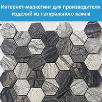 Интернет-маркетинг для производителя изделий из натурального камня
