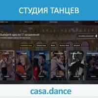 Школа танцев Касабланка Москва