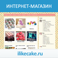 Интернет-магазин тортов