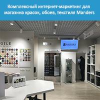 Комплексный интернет-маркетинг для магазина красок, обоев, текстиля Manders