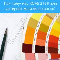 Как получить ROAS 216% для интернет-магазина красок?