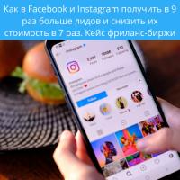 Как в Facebook и Instagram получить в 9 раз больше лидов и снизить их стоимость в 7 раз. Кейс фриланс-биржи.