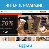 Интернет-магазин UGG