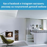 Как в Facebook и Instagram настроить рекламу на покупателей детской мебели