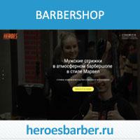 Барбершоп Москва