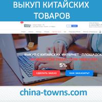 Выкуп китайских товаров