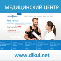 Медицинский центр Дикуля