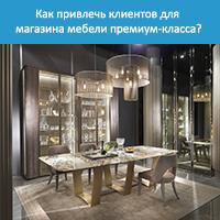 Как привлечь клиентов для магазина мебели премиум-класса?