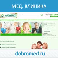 Сеть медицинских клиник