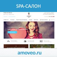 СПА салон в СПб Amoveo SPA