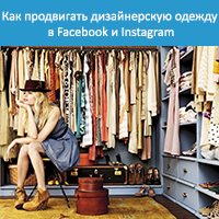 Как продвигать дизайнерскую одежду в Facebook и Instagram