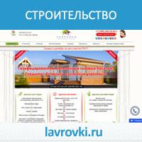 Таунхаусы Москва