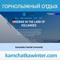 Активные туры на Камчатку