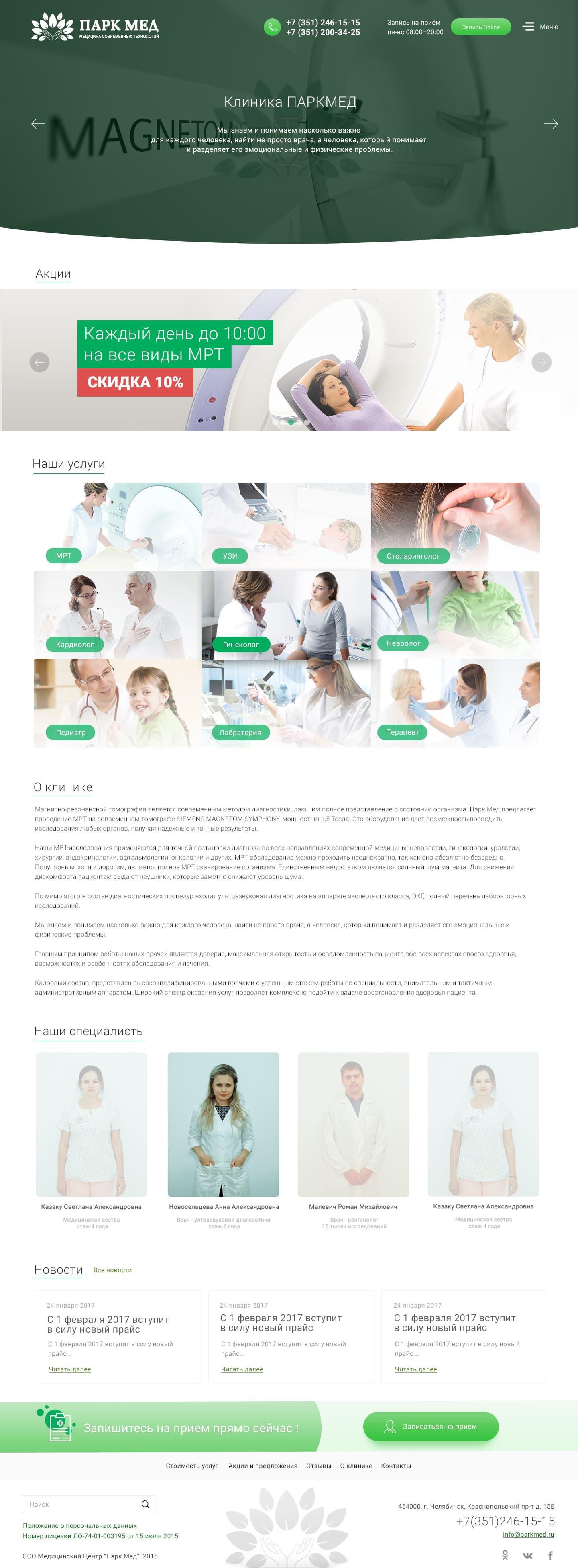 Паркмед - Многопрофильный медицинский центр