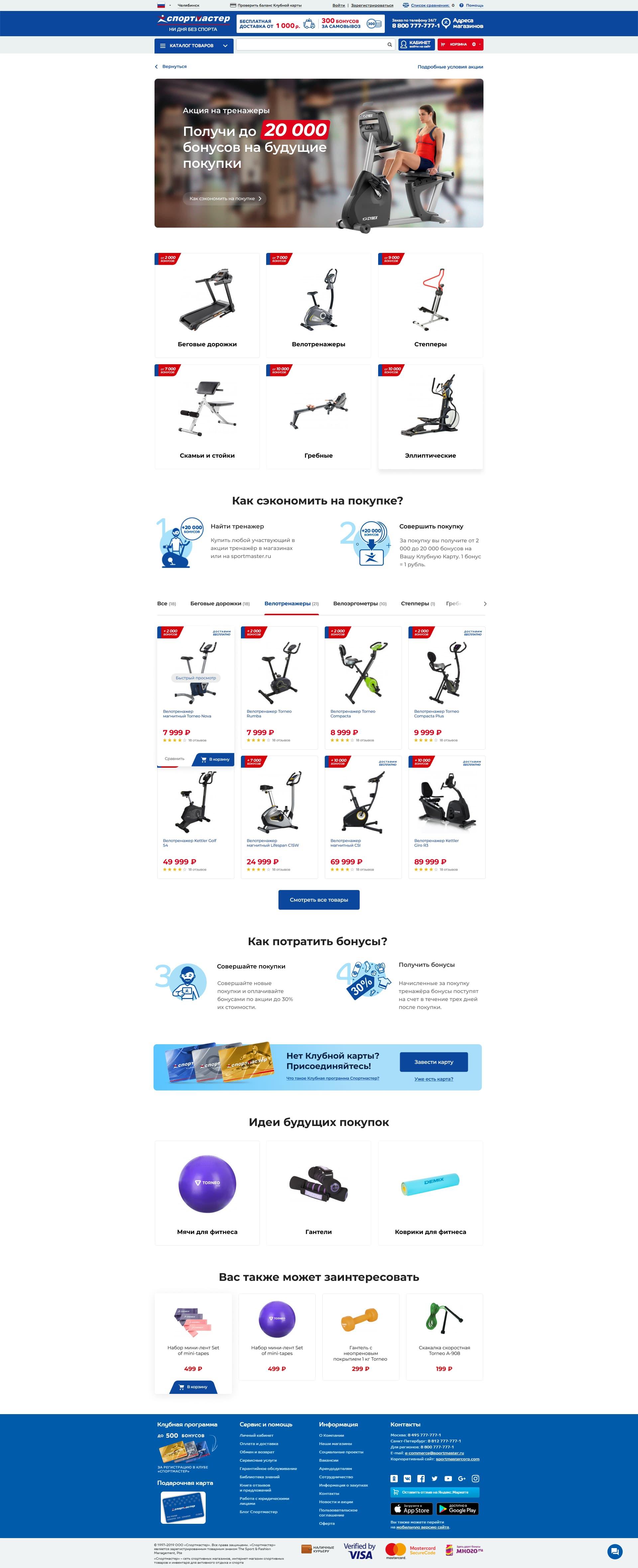 Спортмастер - UX и UI разработка страниц акции