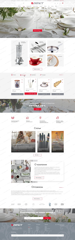 IMPACT - интернет-магазин уюта для вашего дома