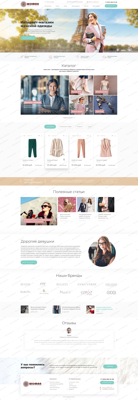 Woman - интернет-магазин женской одежды