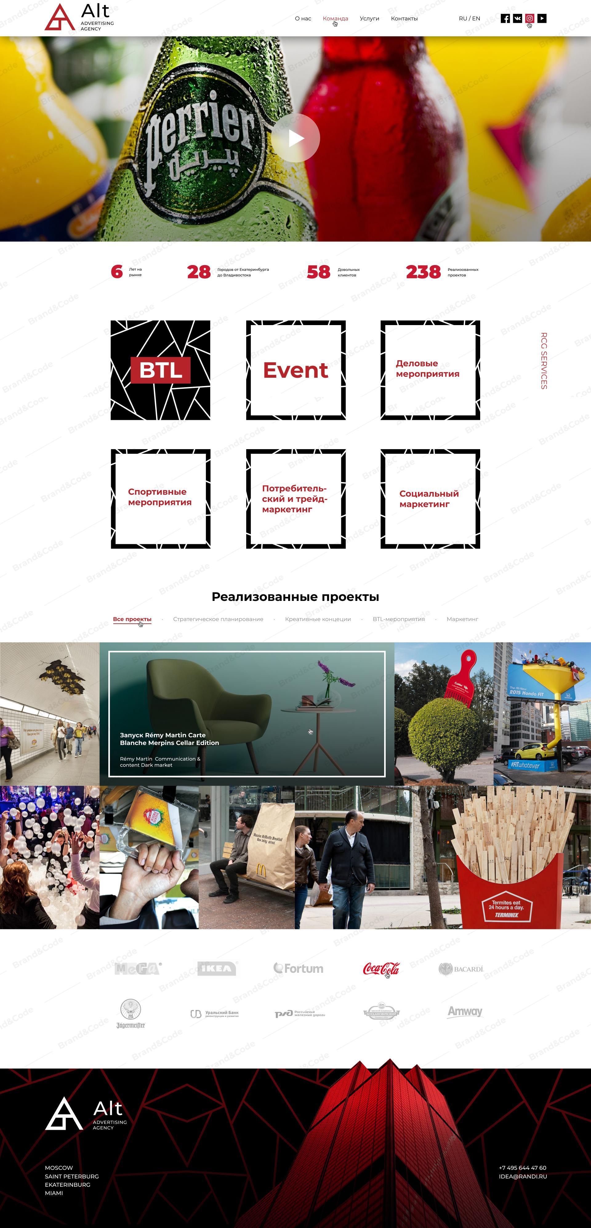 Alt - международное рекламное агентство корпоративный сайт