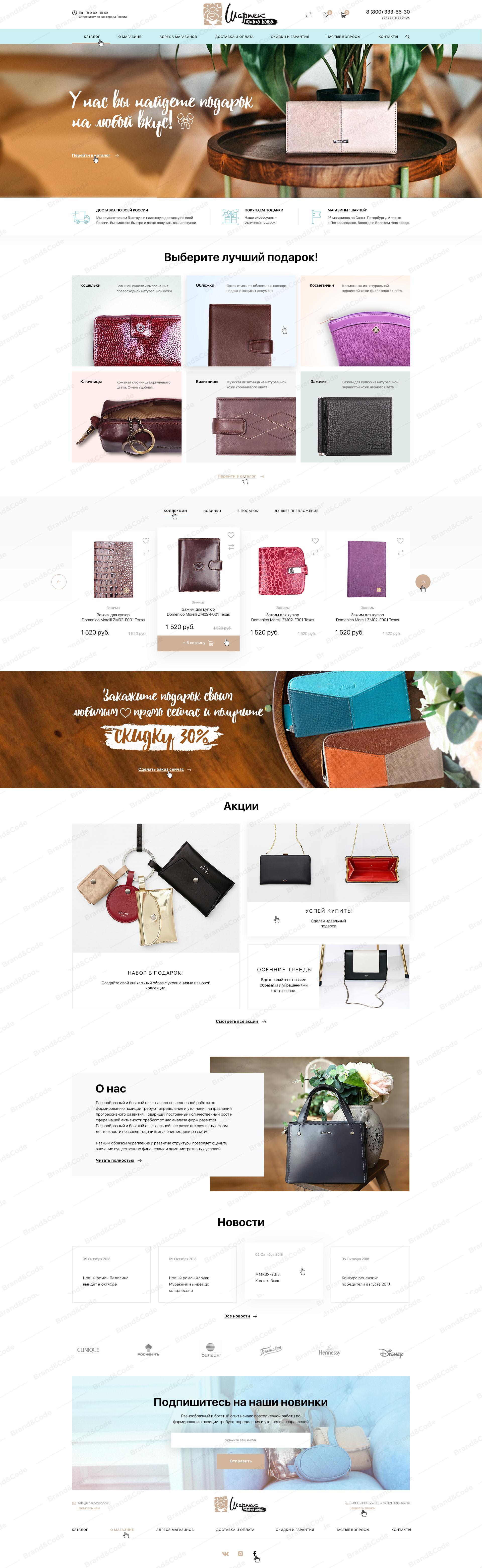 Шарпей - интернет - магазин изделий из кожи