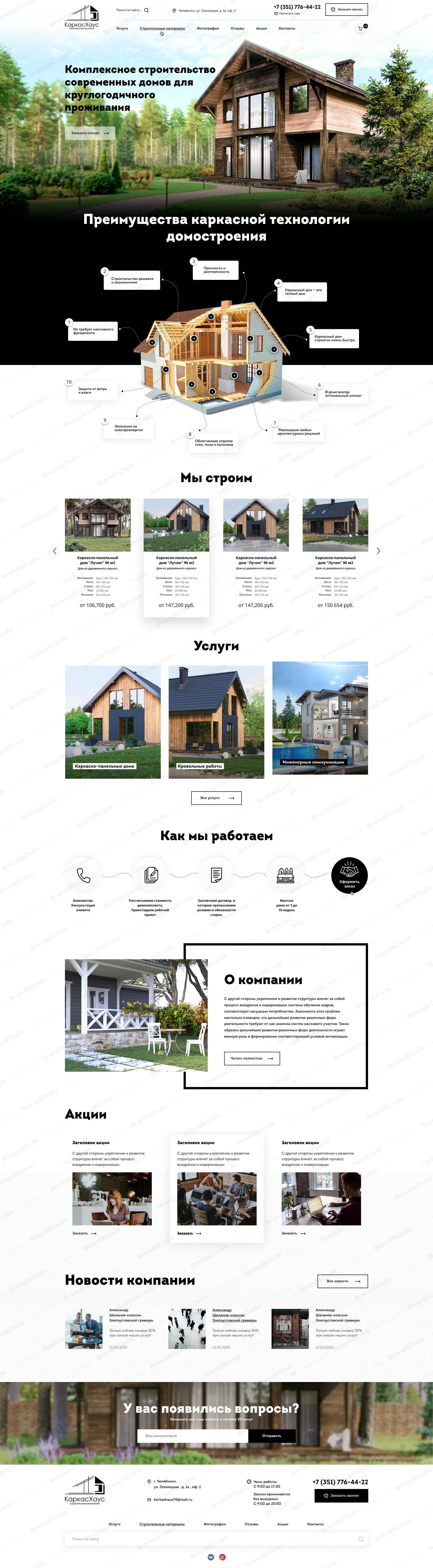 Каркас Хаус - строительство домов