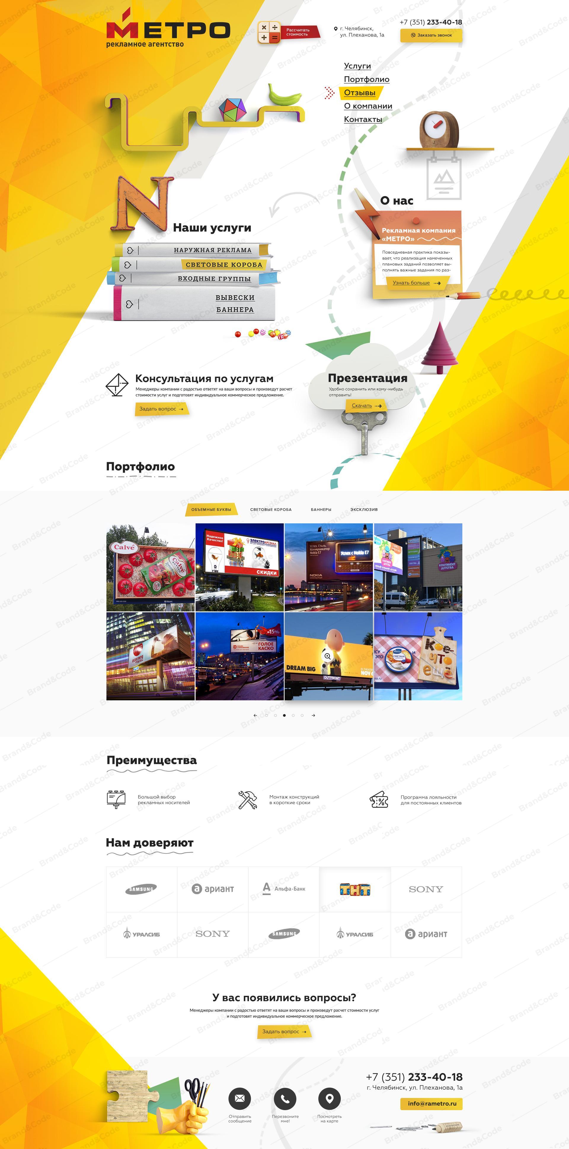 Метро - рекламное агентство эксклюзивный корпоративный сайт услуг