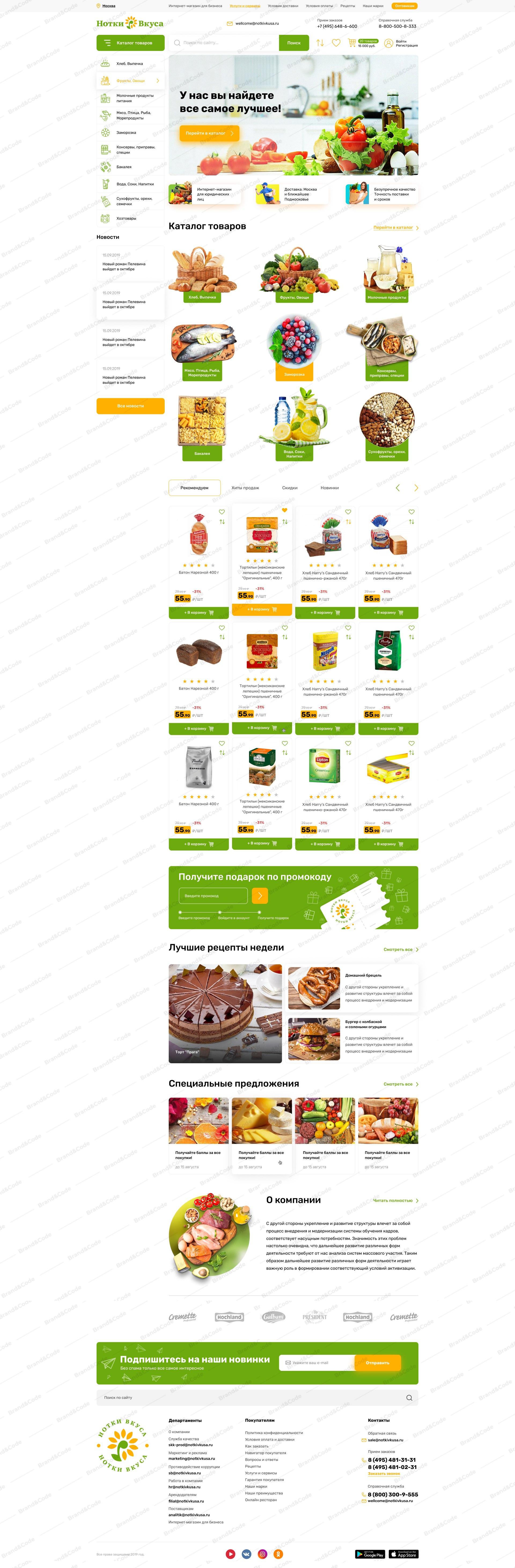 Нотки вкуса - интернет-магазин продуктов