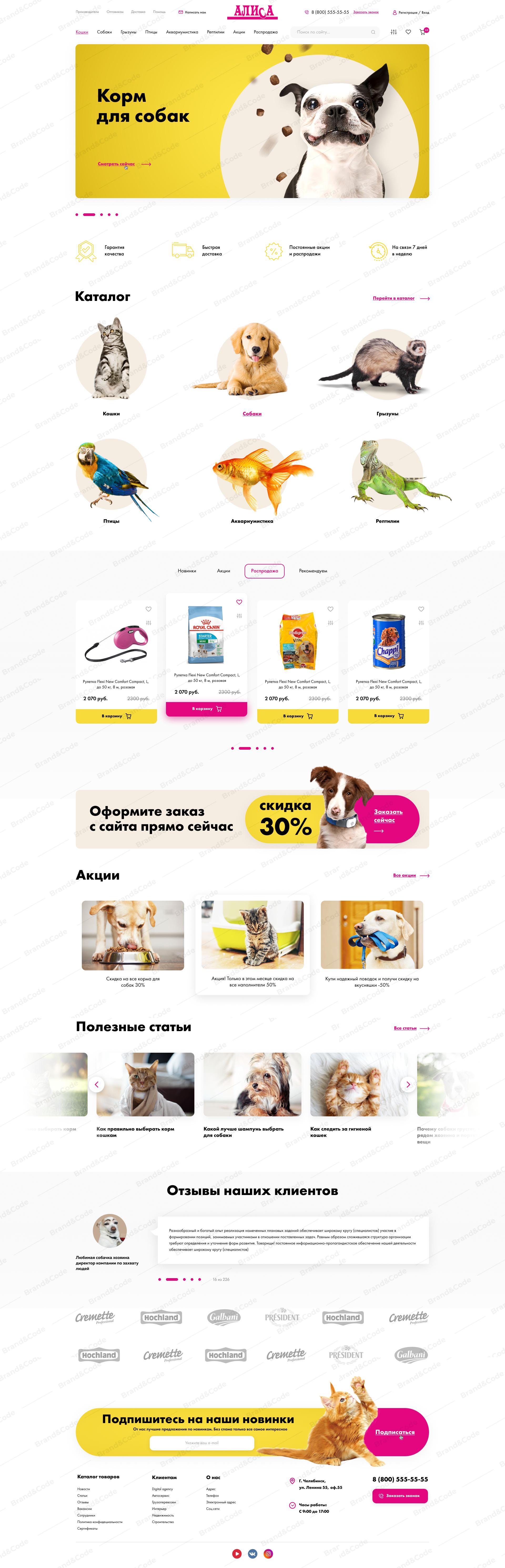 Алиса - интернет-магазин зоотоваров