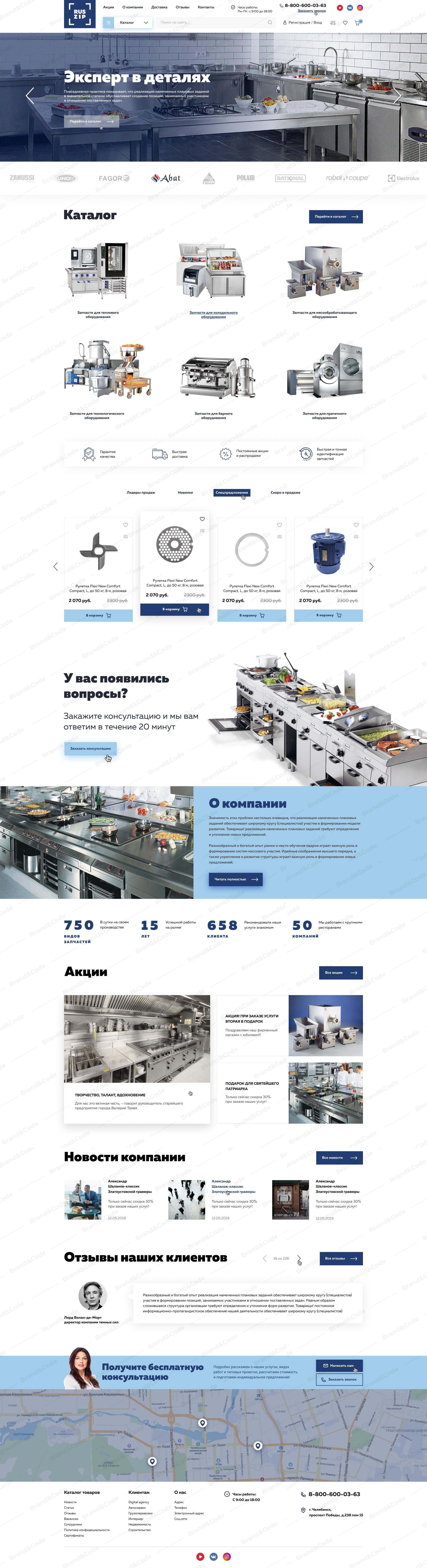 РусЗипУрал - ремонт и продажа профессиональной техники для ресторанов