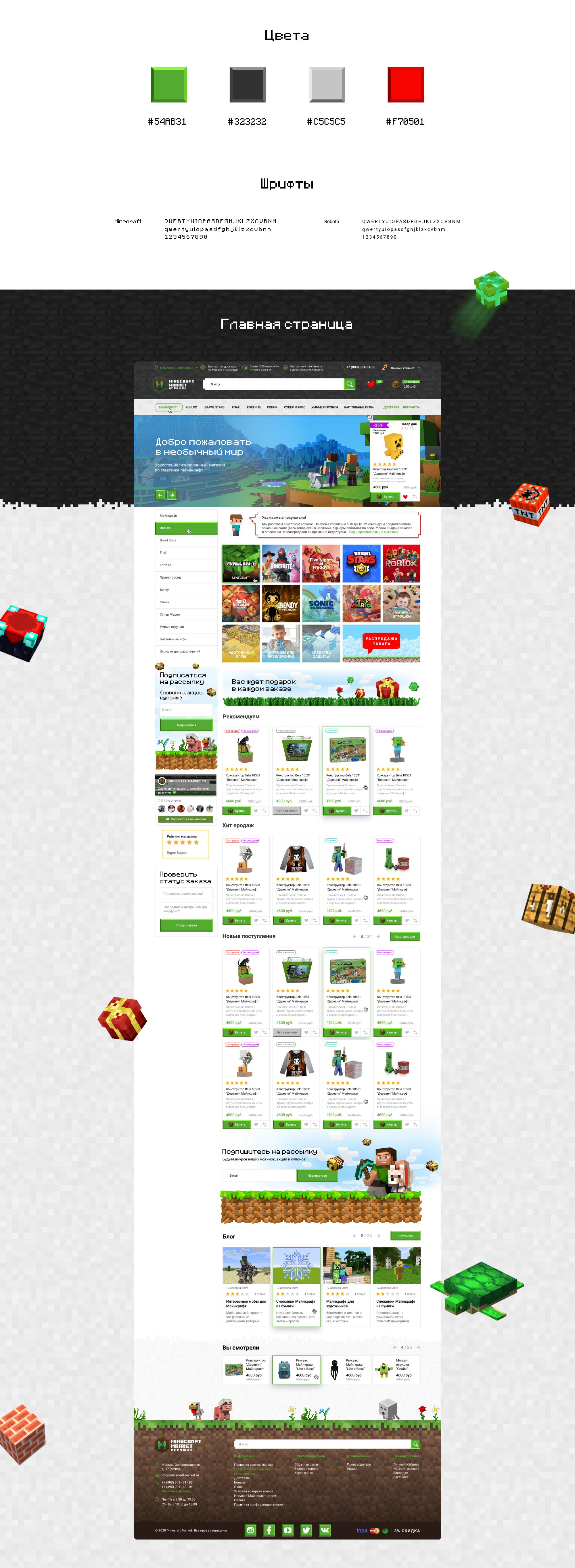 Minecraft интернет-магазин игрушек