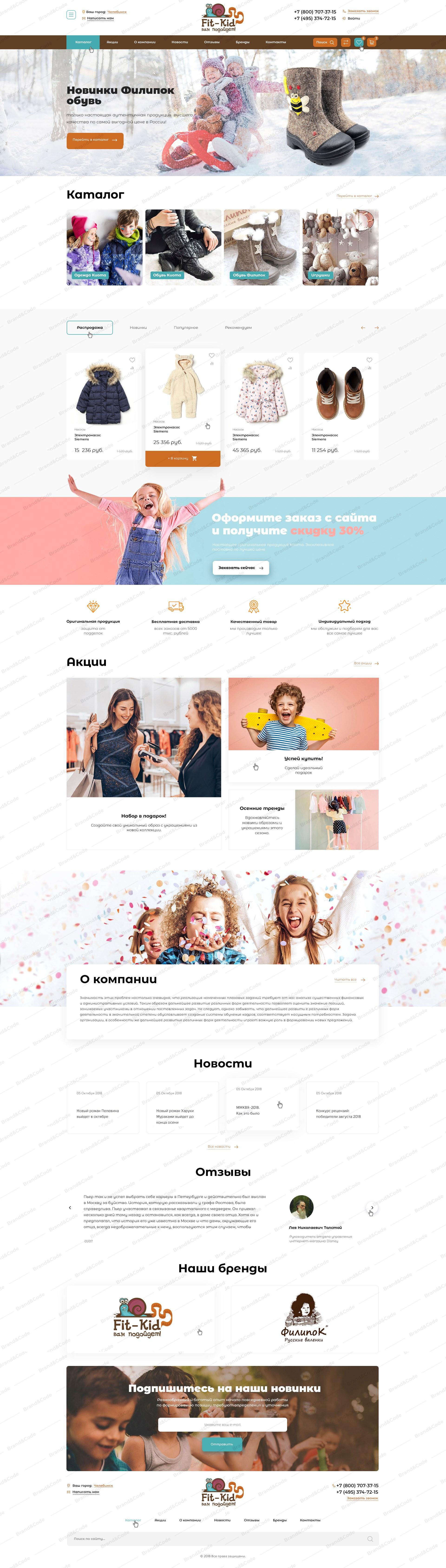 FidKid - интернет-магазин детской одежды