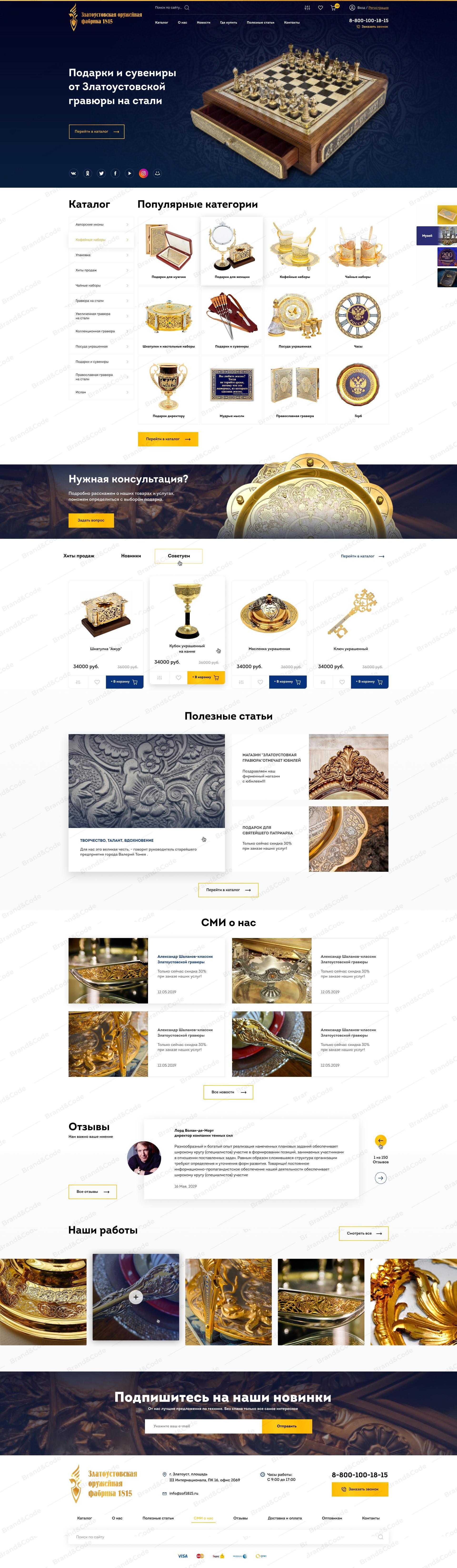 Златоустовская Гравюра - интернет-магазин эксклюзивных подарков