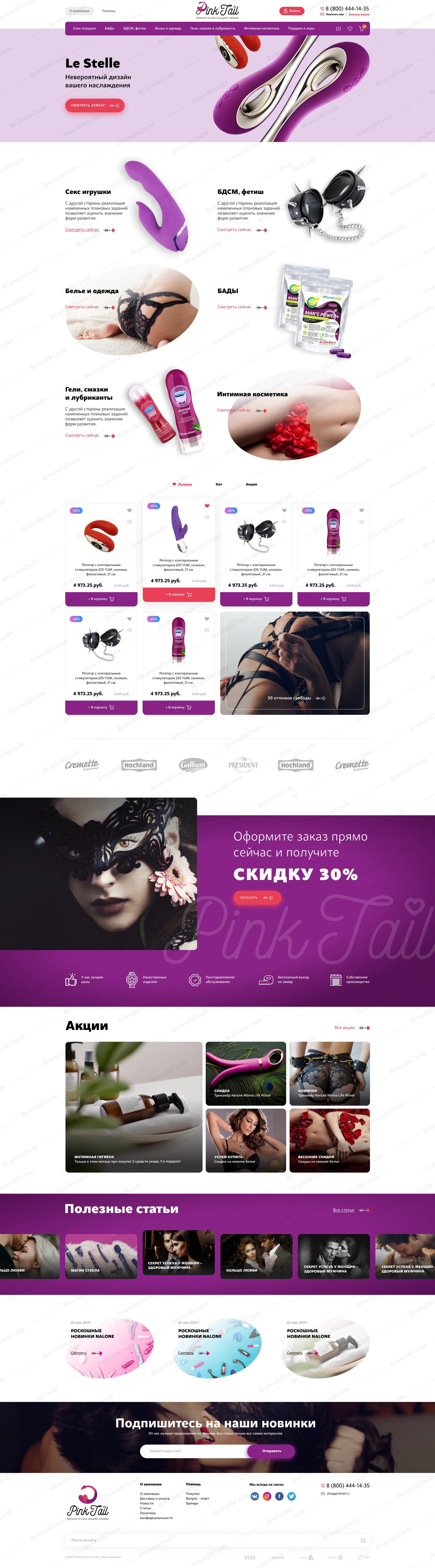 Pink Tail - интернет-магазин интимных аксессуаров