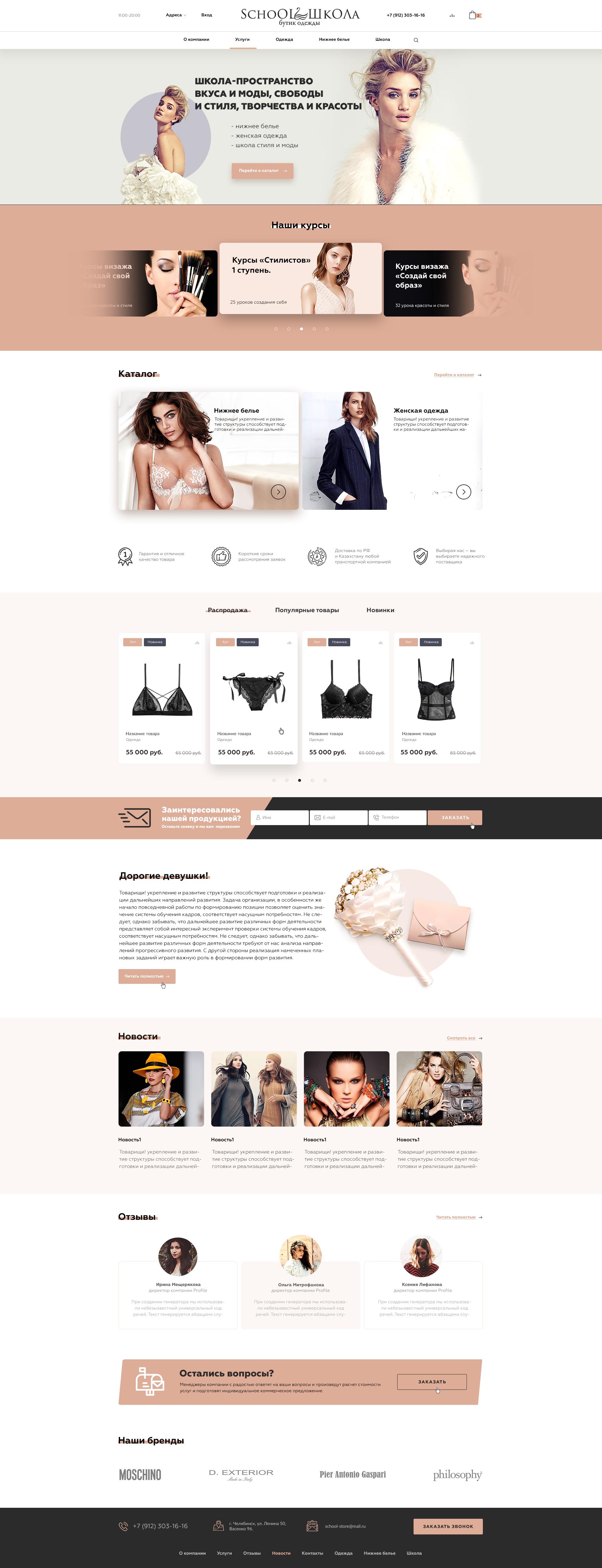 Школа стиля и бутик интернет-магазин одежды Лебедко