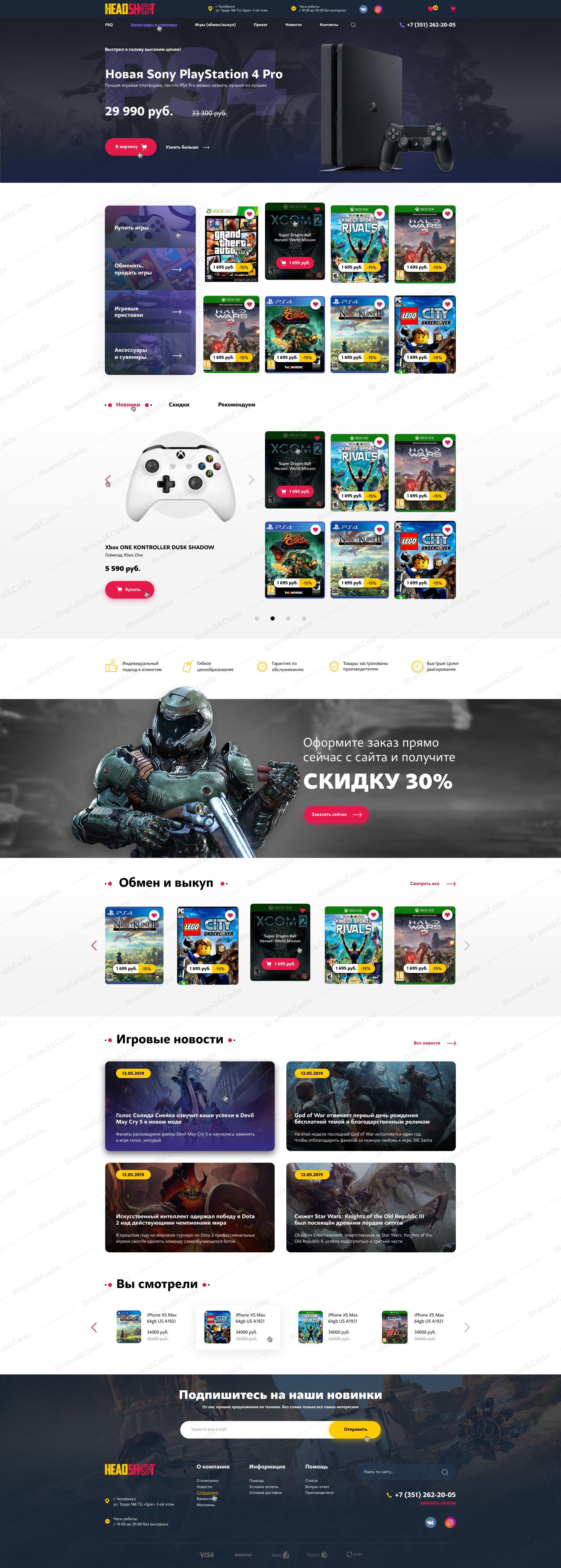 HeadShot - игровой интернет-магазин