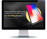 Презентация франшизы Apple