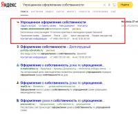 ЖилоеПраво-Директ