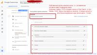Собственные каналы в Google Analytics (подводные камни)