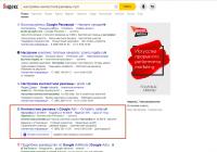 Я в рекламной выдаче Яндекса-2
