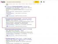 Я в рекламной выдаче Яндекса -3