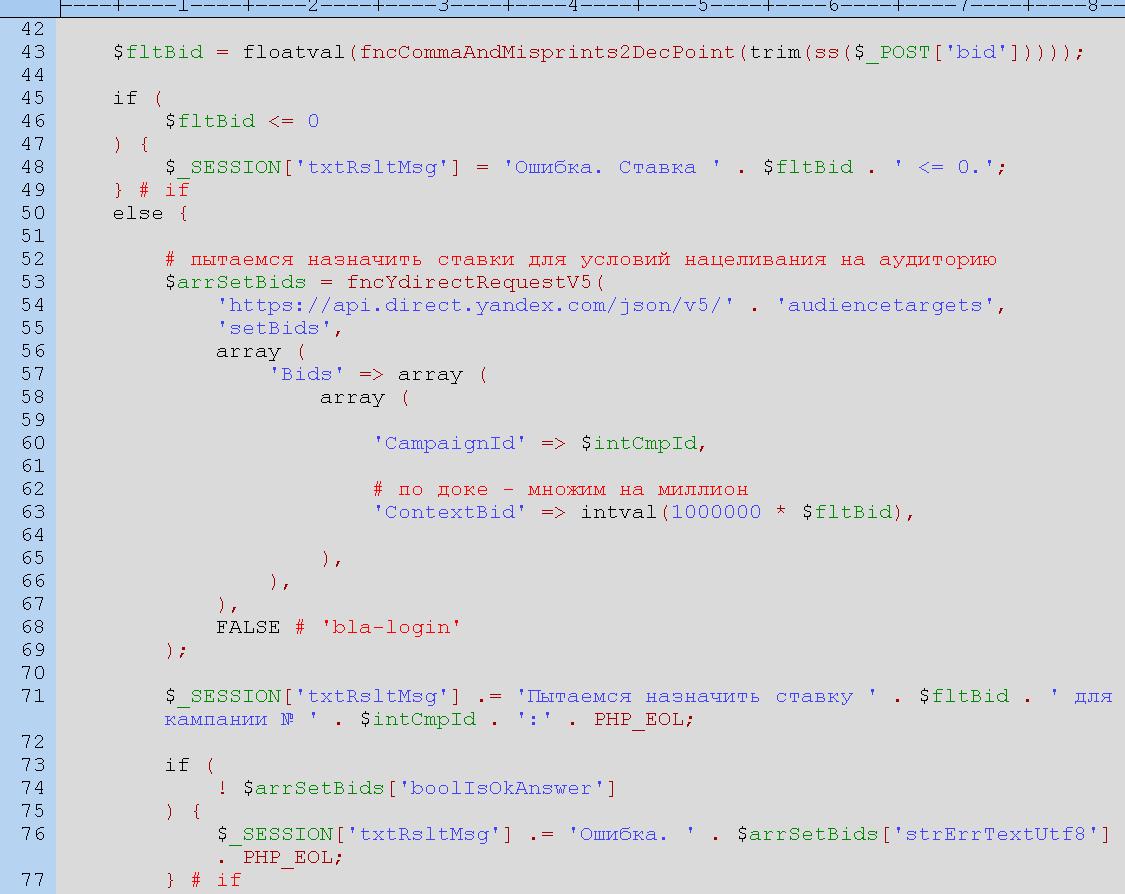 API Директа: установка ставки для условий нацеливания на аудиторию