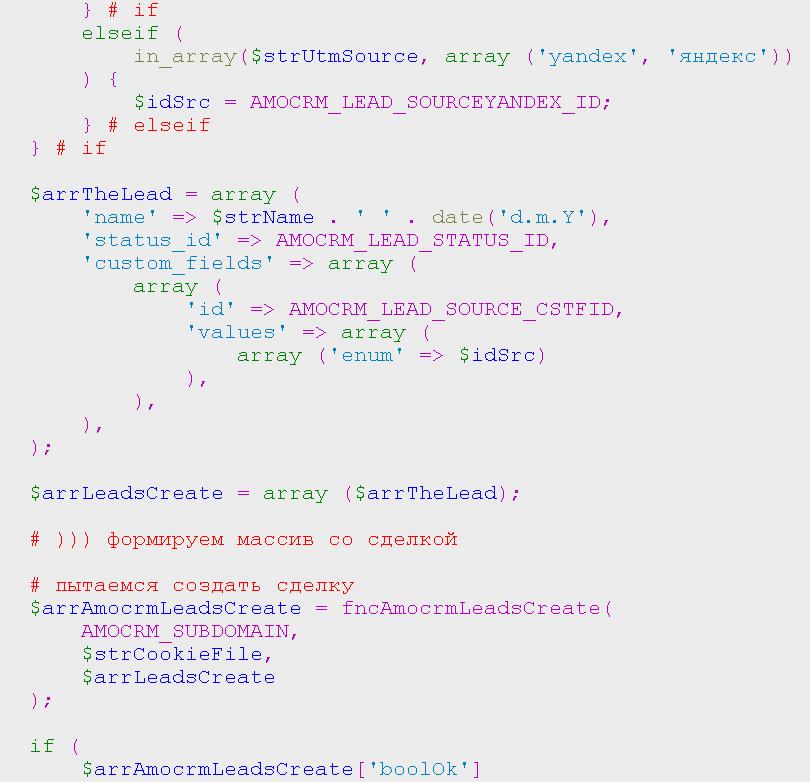Лендинг подключить к amoCRM по Rest API: создавать сделку, контакт и задачу