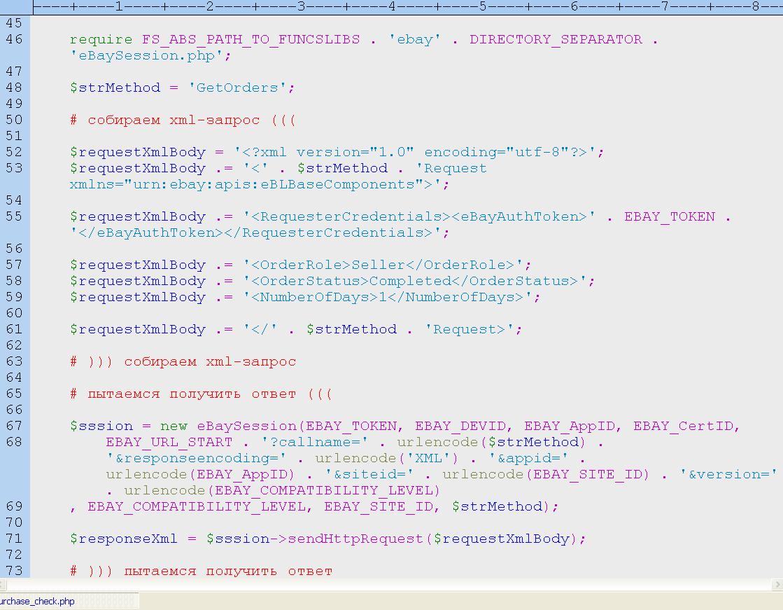 eBay API. Отслеживание покупки и оплаты, отсылка личных сообщений, пометка об отправленности товара