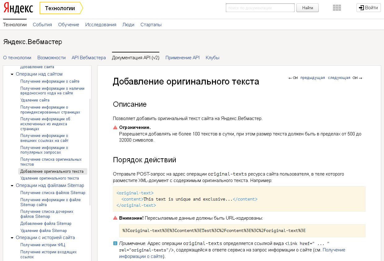Функция добавления в Яндекс.Вебмастер с помощью API заданного оригинального текста для указанного сайта