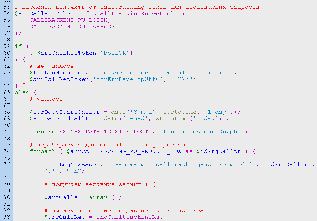 Передача в amoCRM звонков из CallTracking с помощью API