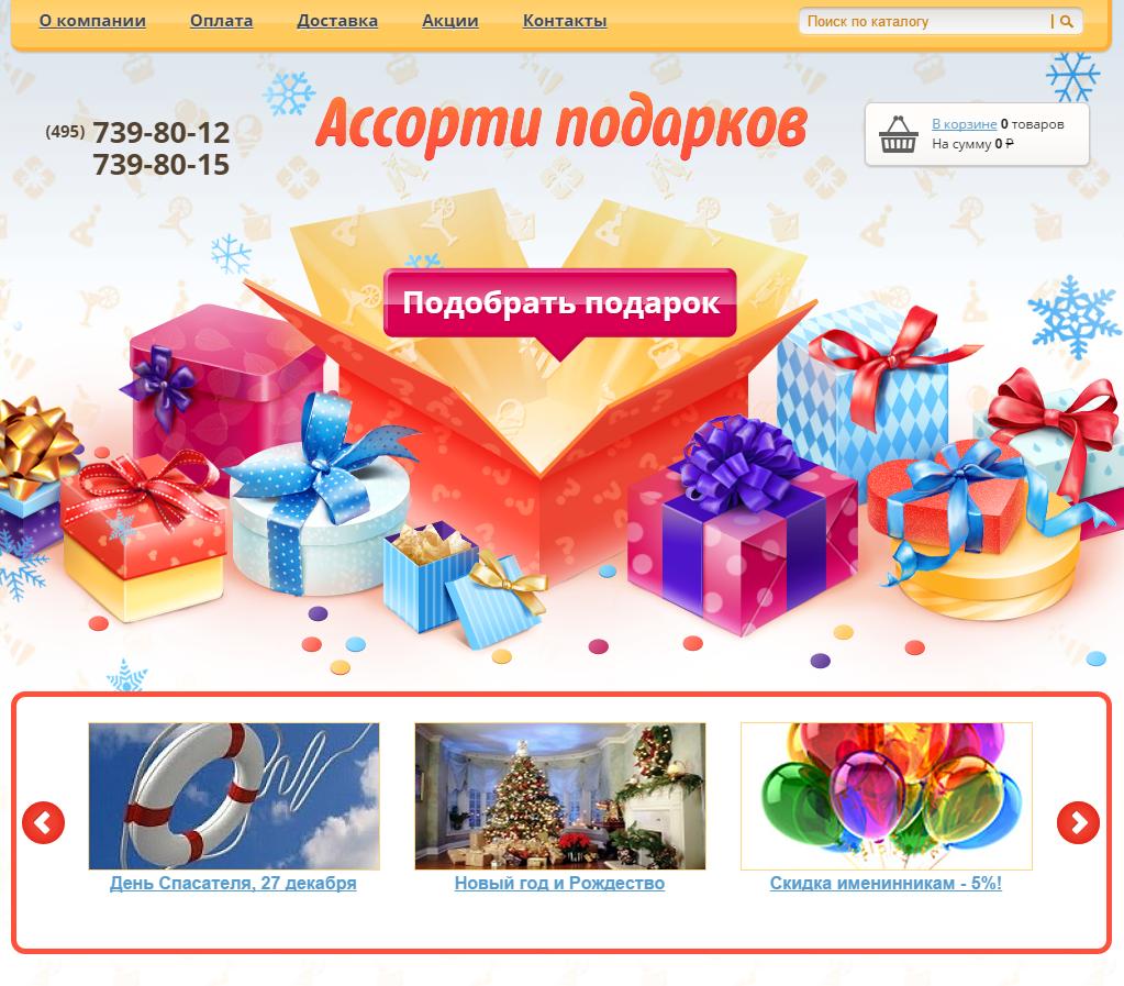 Ассорти Подарков
