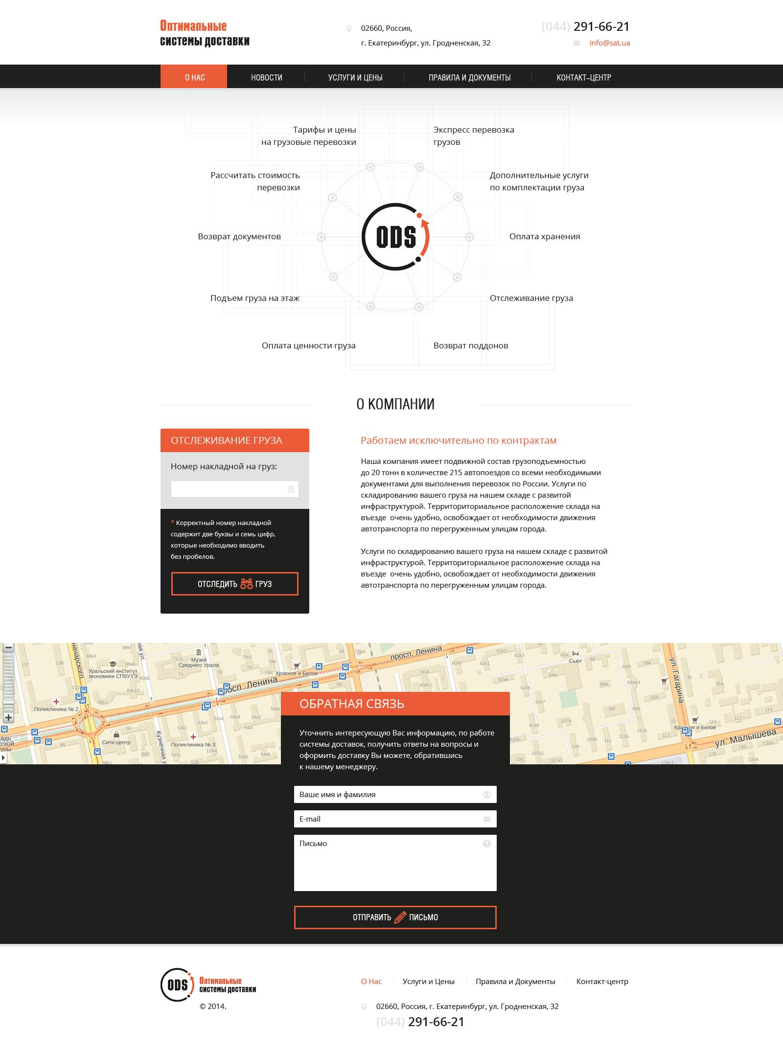 Дизайн сайта-визитки для транспортной компании фото f_43653d0ef45c1d13.jpg
