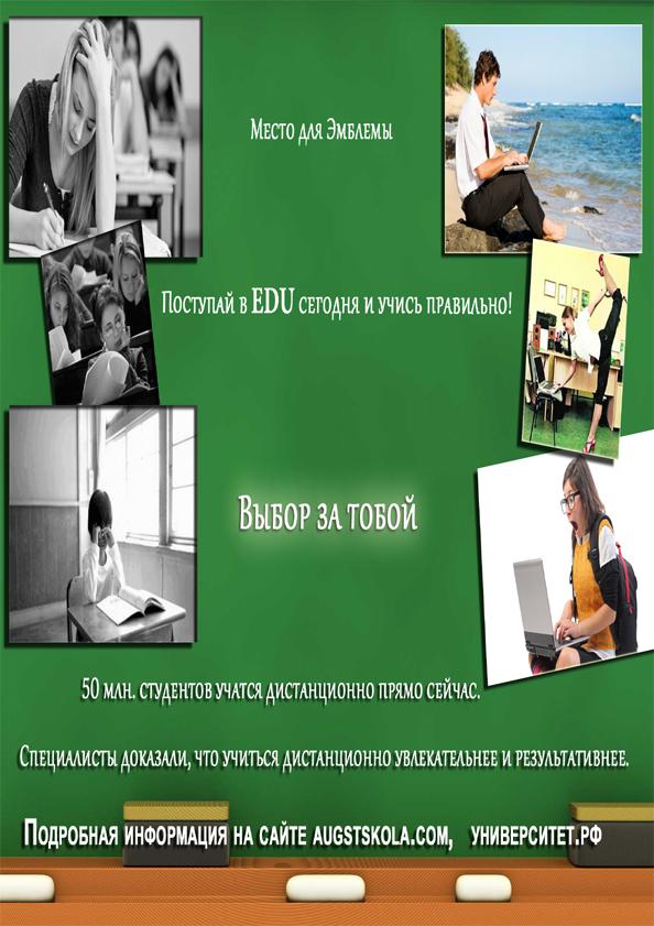 Университету требуется креативный плакат! фото f_24452f6b96b728a6.jpg