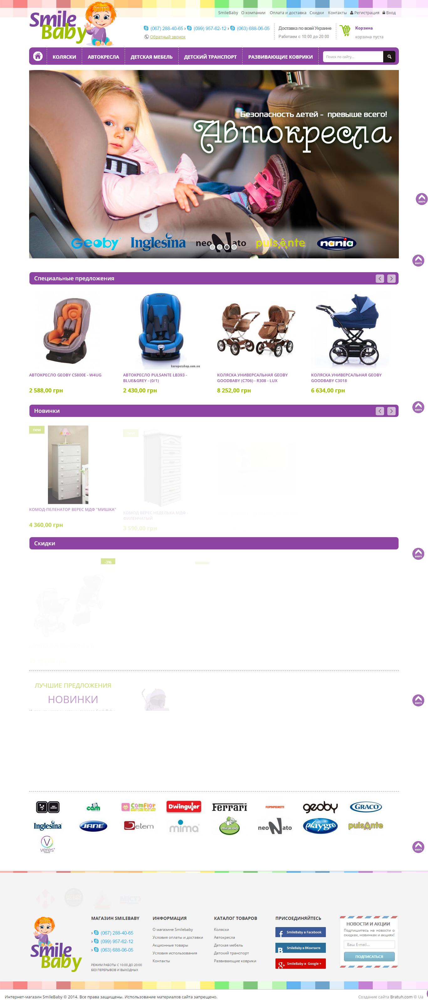 """Интернет магазин детский товаров """"Smale Beby"""" подключ"""