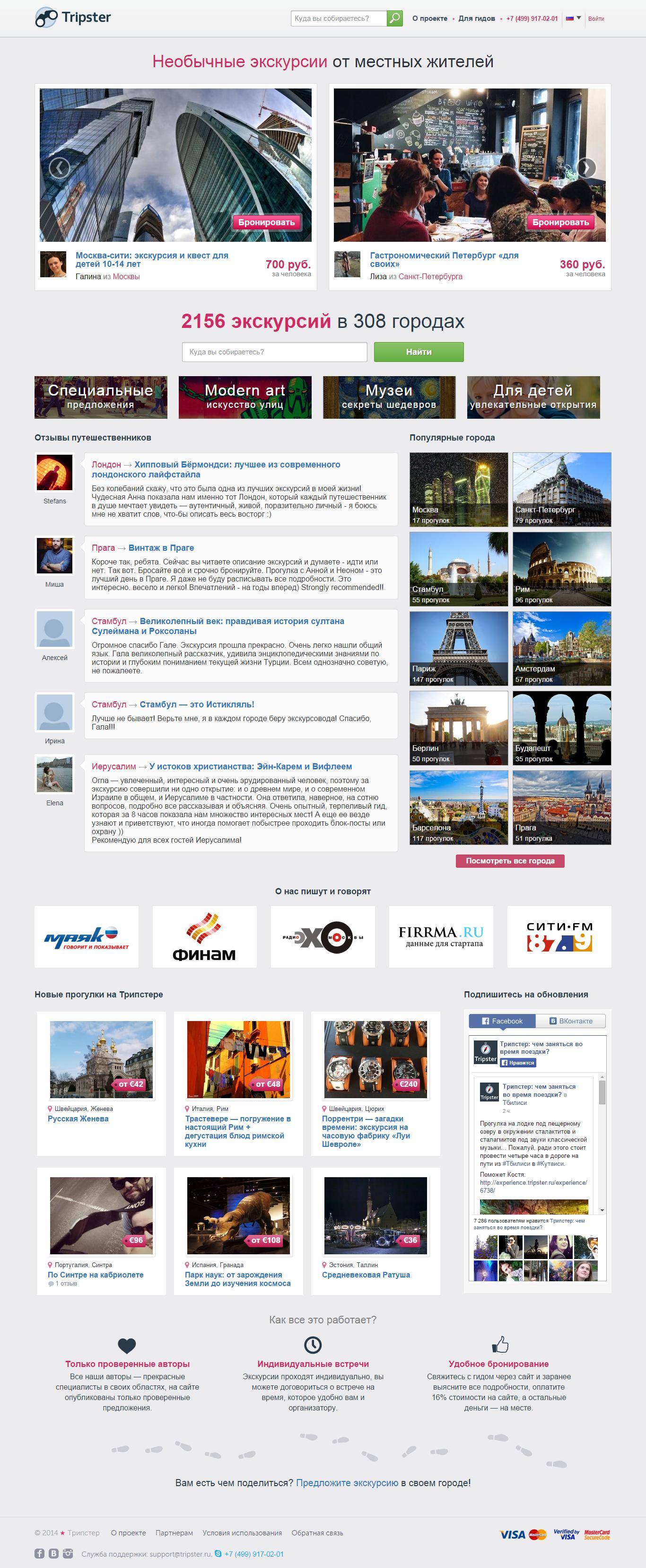 Сайт для для туристической фирмы под ключ