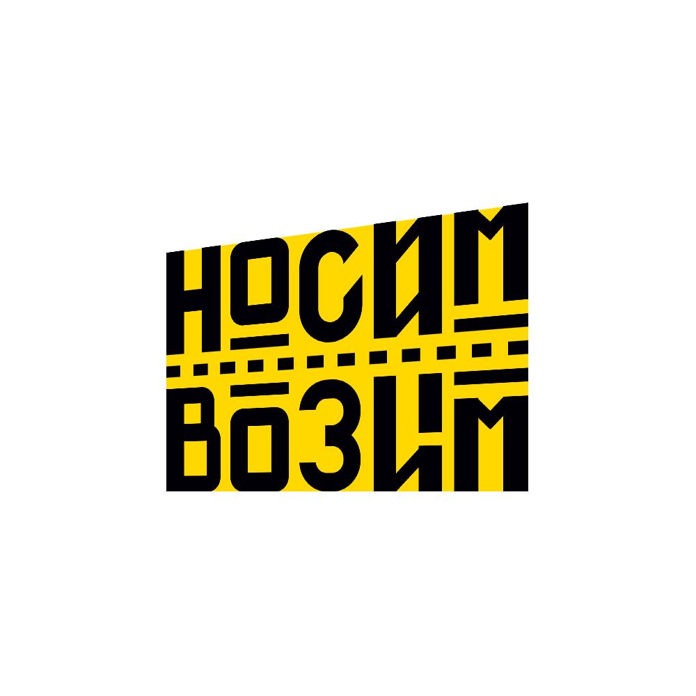 Логотип компании по перевозкам НосимВозим фото f_1285cf79274b6ec5.jpg